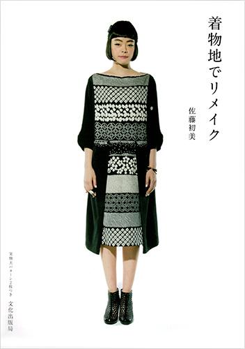 kimonojide130722