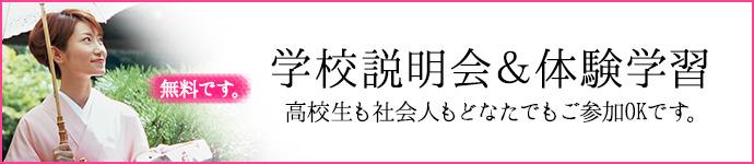 131009秋の学校説明会title