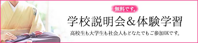 setsumeikai_blog