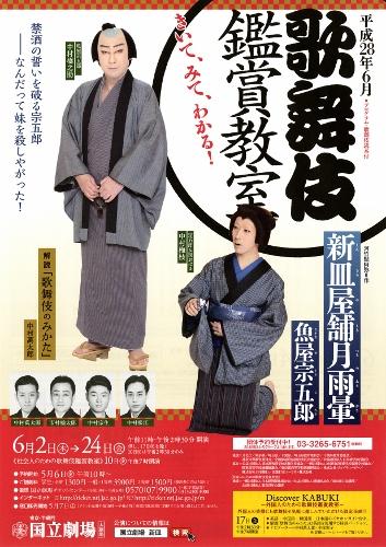 H28-06shinsarayashikitsukinoamagaza-hon-omote (353x500)